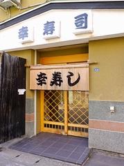 幸寿司 小樽の写真