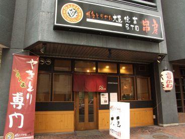 博多とりかわ大臣 住吉5丁目串房の雰囲気1