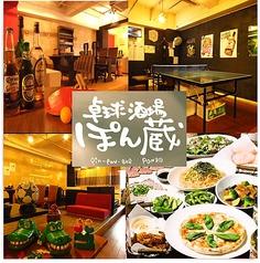 卓球居酒屋 ぽん蔵 渋谷店の写真