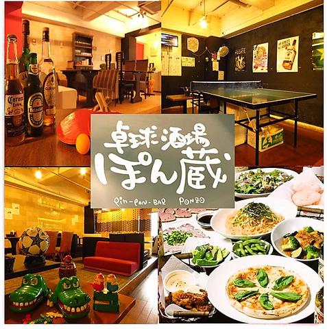 卓球酒場 ぽん蔵 渋谷店