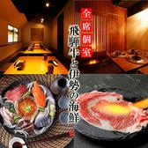 ご馳走屋 岐阜駅店特集写真1