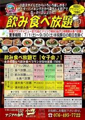 アジアの台所 小吃 荒町店の写真