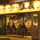 南3条西4丁目付近にNEO大衆酒場がOPEN!!