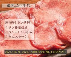 牛タンワイン日本酒から始める創作料理 月の翔の特集写真