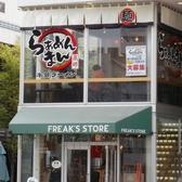 牛骨ラーメン・冷麺専門店 らぁめんまん 高崎駅前店 群馬のグルメ