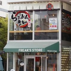 牛骨ラーメン・冷麺専門店 らぁめんまん 高崎駅前店の写真