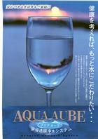 なむらでは純度99%の純水を使用しております。