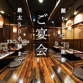 串たつ 金山店の雰囲気2