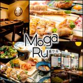 モガル Moga_Ru 静岡駅前店