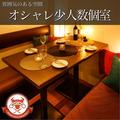 個室ダイニング Monte Meat 新宿西口店の雰囲気1