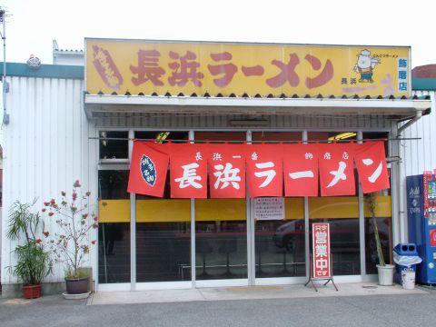 長浜ラーメン飾磨店