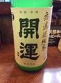 開運の生酒は安定した品質と綺麗で力強い味わいが非常に魅力的な一品!