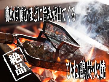 馳どり屋 塚本店のおすすめ料理1