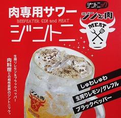 肉バル チーズバル カーネヴォー 梅田茶屋町店のおすすめドリンク2