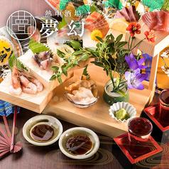 熱中酒場 夢幻 新宿ゴジラロード店のおすすめ料理1