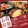 すすきの肉の会 すすきの駅前店のおすすめポイント3