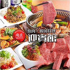 肉匠 迎賓館奈良店の写真
