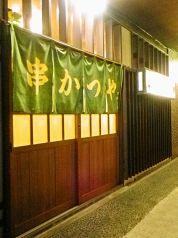 串かつや 松江の写真