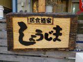しょうじま 博多の雰囲気2