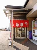 永華 佐野アグリ店の雰囲気3