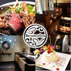 バタフライ カフェ Butterfly Cafeの写真
