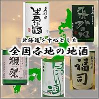 北海道産の日本酒を中心に全国の地酒を多数取り扱い!!
