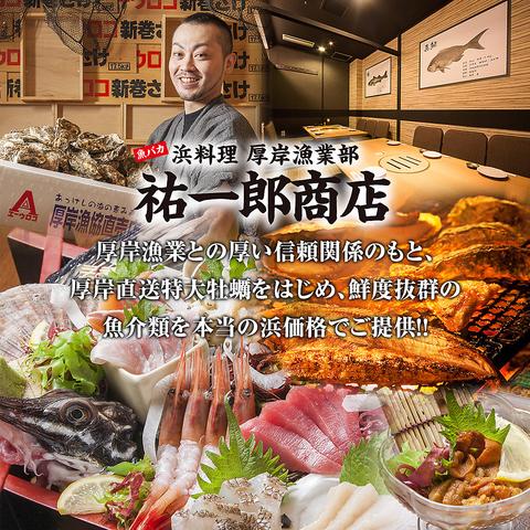 厚岸漁協から直接仕入れる超特大牡蠣&海鮮を個室でご堪能♪すすきの駅すぐの好立地!
