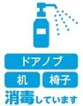料理メニュー写真<アルコール消毒>店内の感染予防対策も徹底しております。