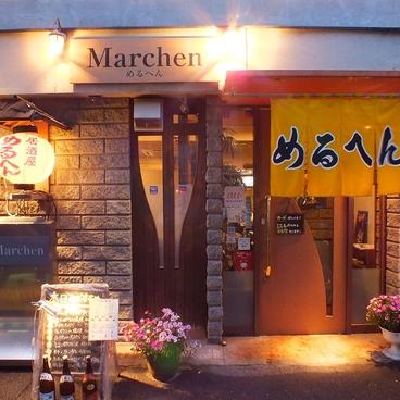居酒屋 めるへん 広島の雰囲気1