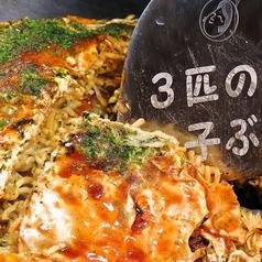 3匹の子ぶた 長崎のおすすめ料理1
