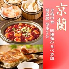 中国料理 京蘭 練馬駅店の写真