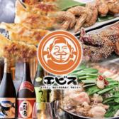 九州料理 個室居酒屋 エビス 西馬込総本店の詳細