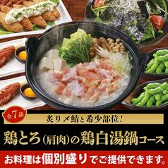 魚民 水海道駅前店のコース写真