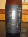 純米大吟醸酒 篠峯純米大吟醸・雄町 味が濃いお酒・・奈良県にこんなおいしい酒が有ったのかと驚くお酒
