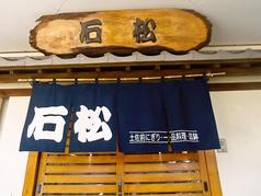 石松 の写真