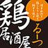 鶏居酒屋 るーつ 江坂店のロゴ
