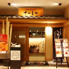 さかえや 浦和パルコ本店の雰囲気1