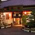 和風レストラン 錦谷のロゴ
