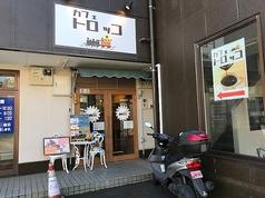 カフェ トロッコの写真