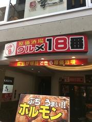 原価酒場 グルメ18番