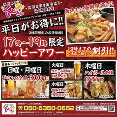 海鮮串揚げ くしどき 仙台駅前本店のおすすめ料理1