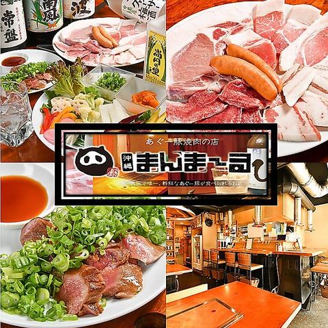 沖縄島豚あぐー焼肉と泡盛の店  まんまーる