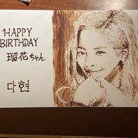 チョコアートで記念日・誕生日のサプライズ☆