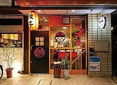 博多餃子チャオズの写真