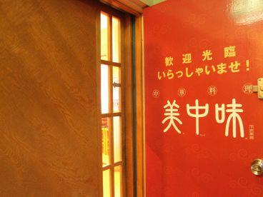 東僑美中味 下井草店の雰囲気1