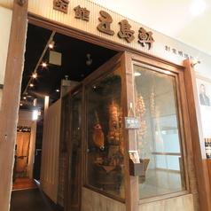 洋食バル 函館五島軒 大通店 IKEUCHI ZONE 8Fの雰囲気1
