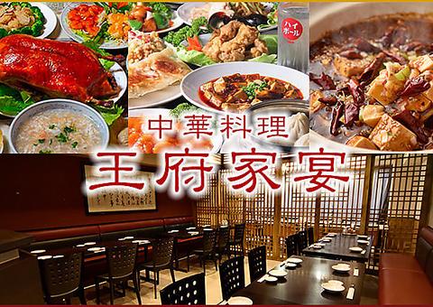 【大森駅より徒歩2分でアクセス◎】安い!旨い!本格中華を楽しむなら『王府家宴』♪