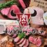 熟成肉バル フジエダウッシーナ 藤枝駅前店のロゴ