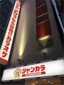 ジャンカラ ジャンボカラオケ広場 紺屋町店 静岡のグルメ