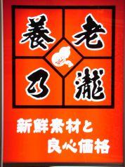 養老乃瀧 亀戸駅前店の画像